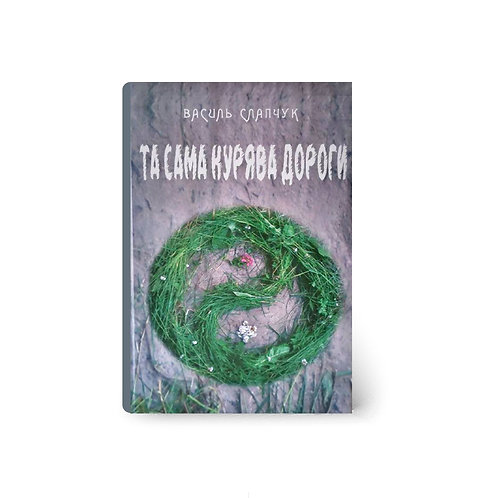 """Василь Слапчук """"Та сама курява дороги"""""""