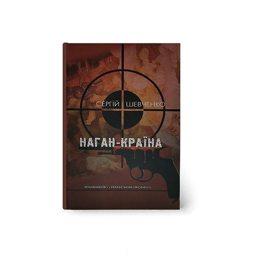 """Сергій Шевченко """"Наган-країна"""""""