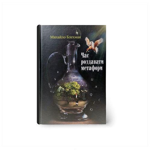 "Михайло Блехман ""Час роздавати метафори"""