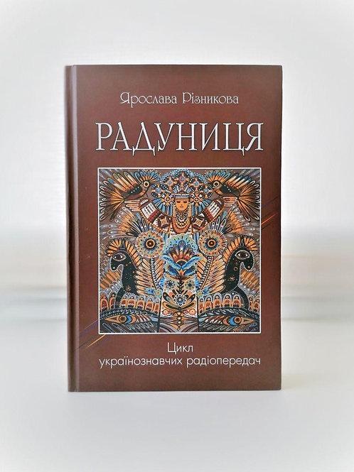"""Ярослава Різникова """"Радуниця"""""""