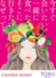 tobu_open_b1poster_illust_0213_2nd.jpg