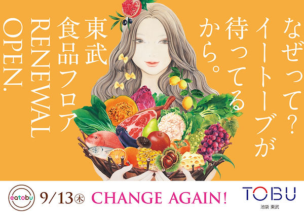 tobu_b1b2open_web.jpg