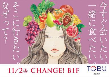 tobu_open_illust_0907-1.jpg