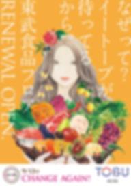 tobu_b1b2open_1st_sn_ol.jpg