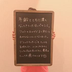 IMG_4423_エステ.JPG