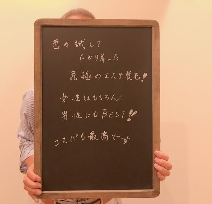 IMG_4642_脱毛.JPG