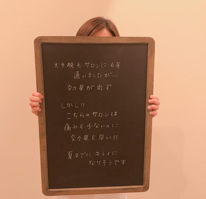 IMG_4510_脱毛.JPG