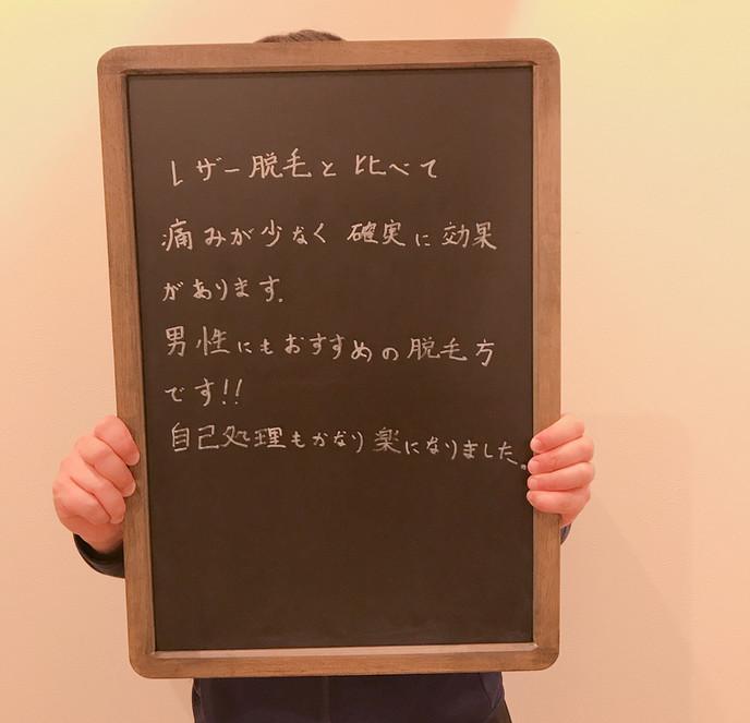 IMG_4643_脱毛.JPG