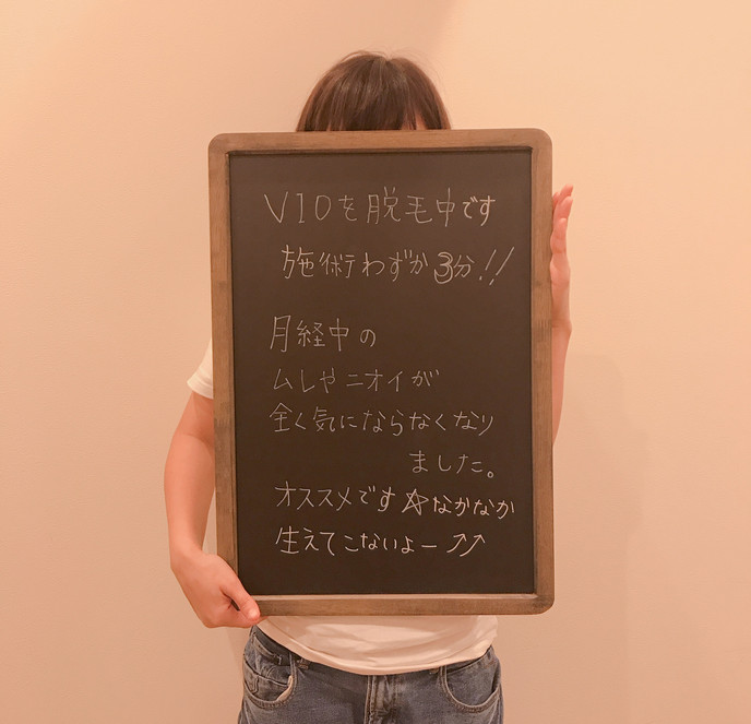 IMG_4465_脱毛.JPG