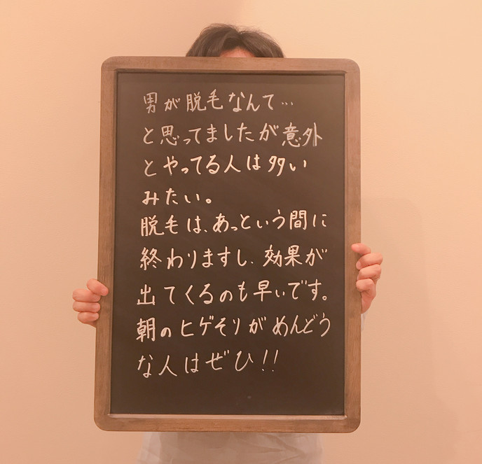 IMG_4674_脱毛.JPG