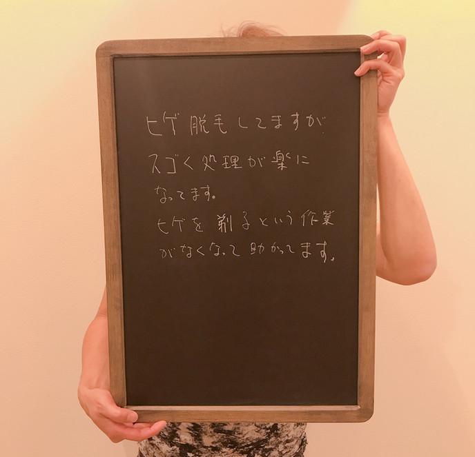 IMG_4567_メンズ脱毛.JPG