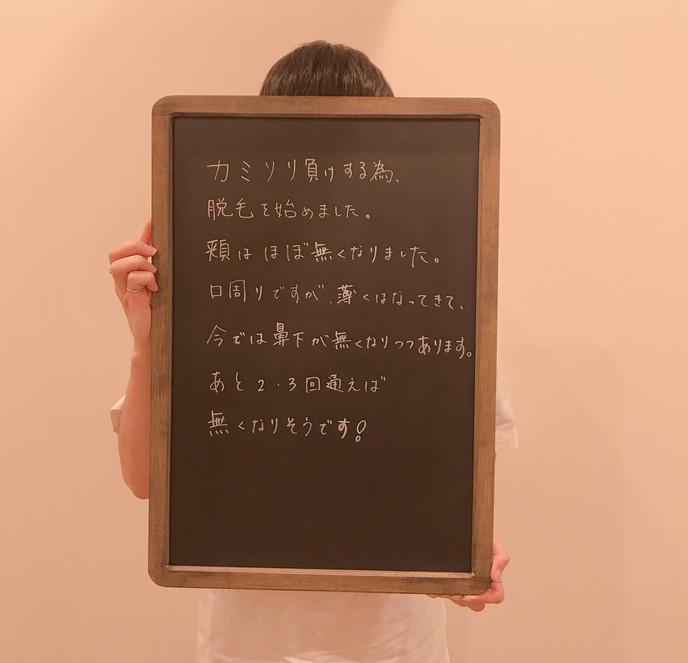 IMG_4506_メンズ脱毛.JPG