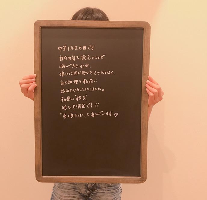 IMG_4486_キッズ脱毛.JPG