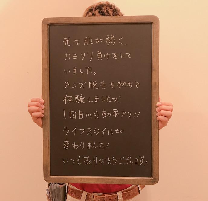 IMG_4327_メンズ脱毛.JPG