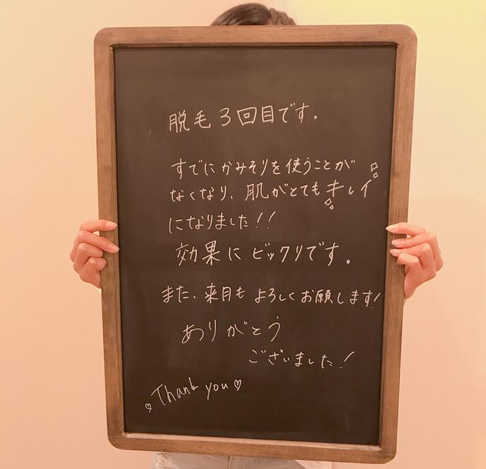 IMG_4291_脱毛.JPG