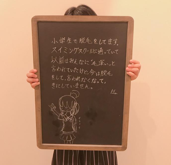 IMG_4559_キッズ脱毛.JPG