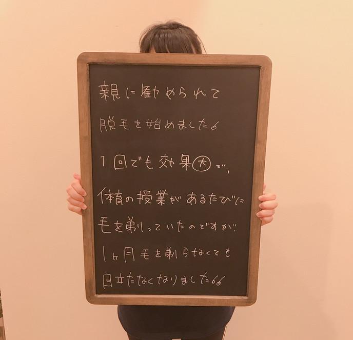 IMG_4362_キッズ脱毛.JPG