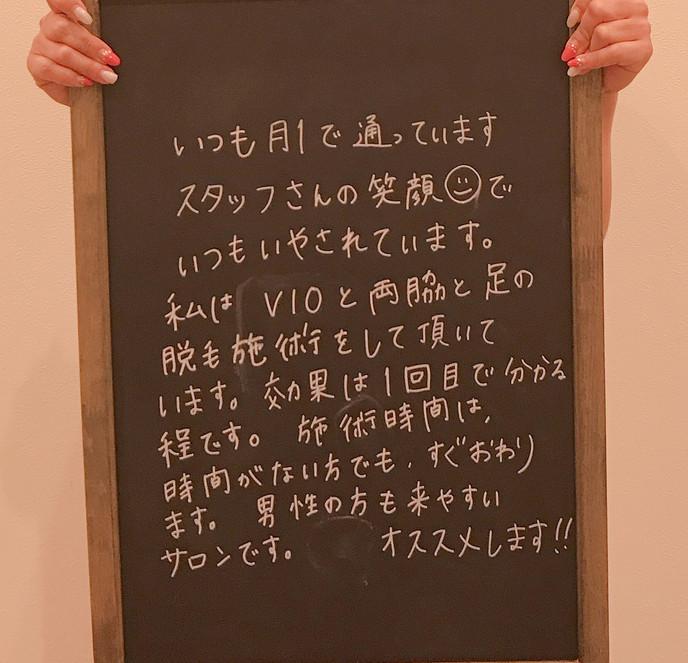 IMG_4290_脱毛.jpg