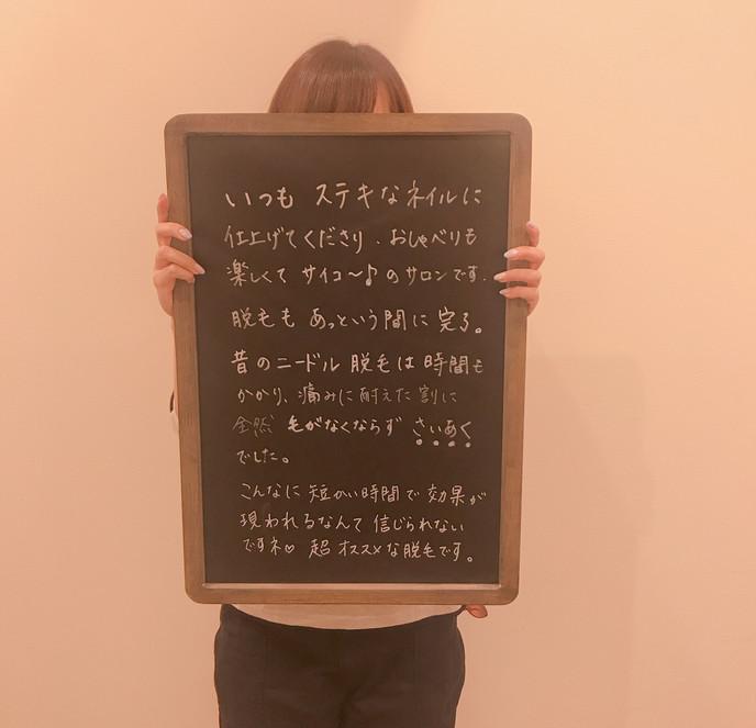 IMG_4673_脱毛.JPG