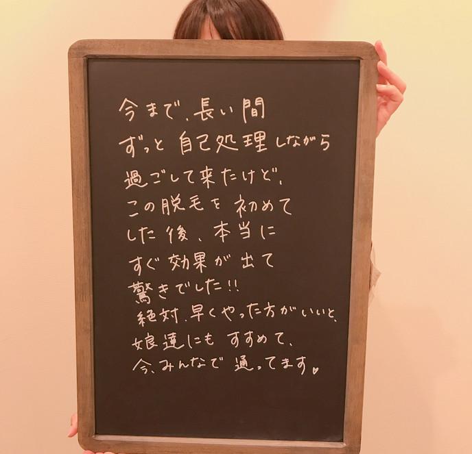 IMG_4747_脱毛.JPG