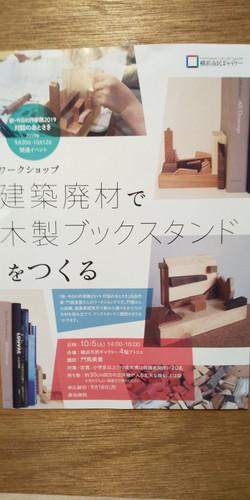 横浜市民ギャラリー