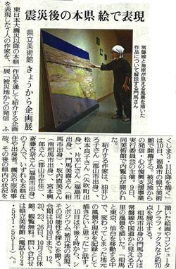福島県立美術館展示