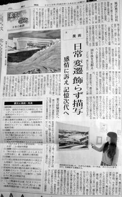 河北新報2019/3/6