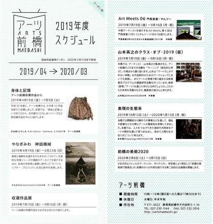 2019_Maebashi_L_wide.jpg