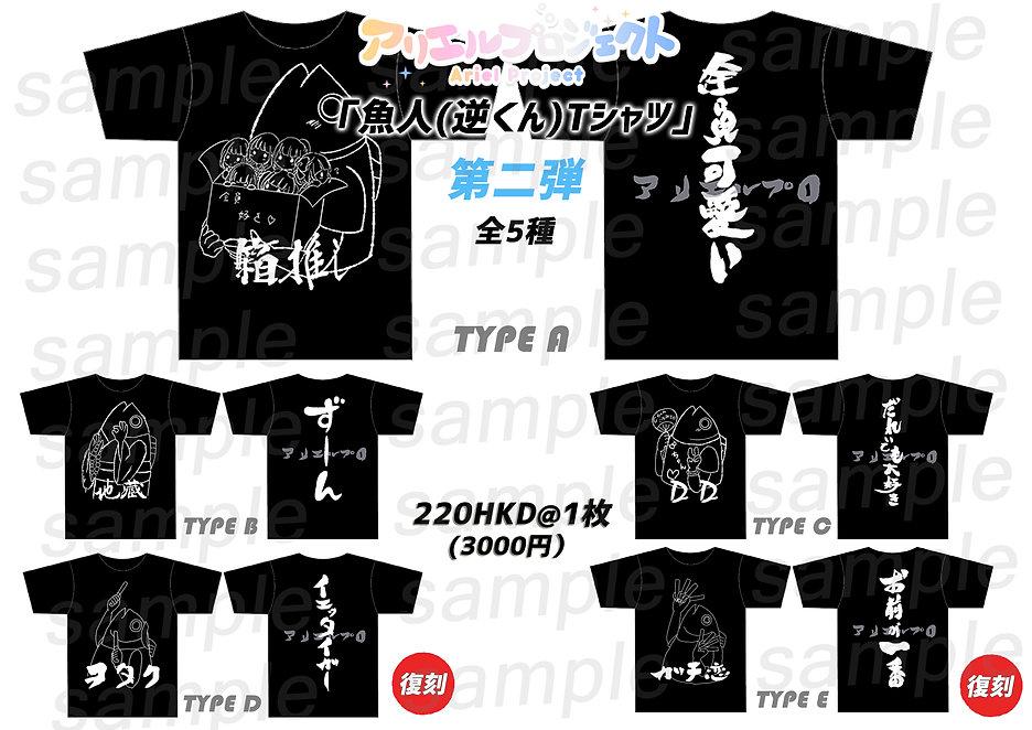 魚人tee pop第二弾 with sample.jpg