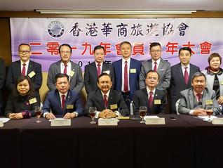 2019-12-17 2019年會員週年大會AGM