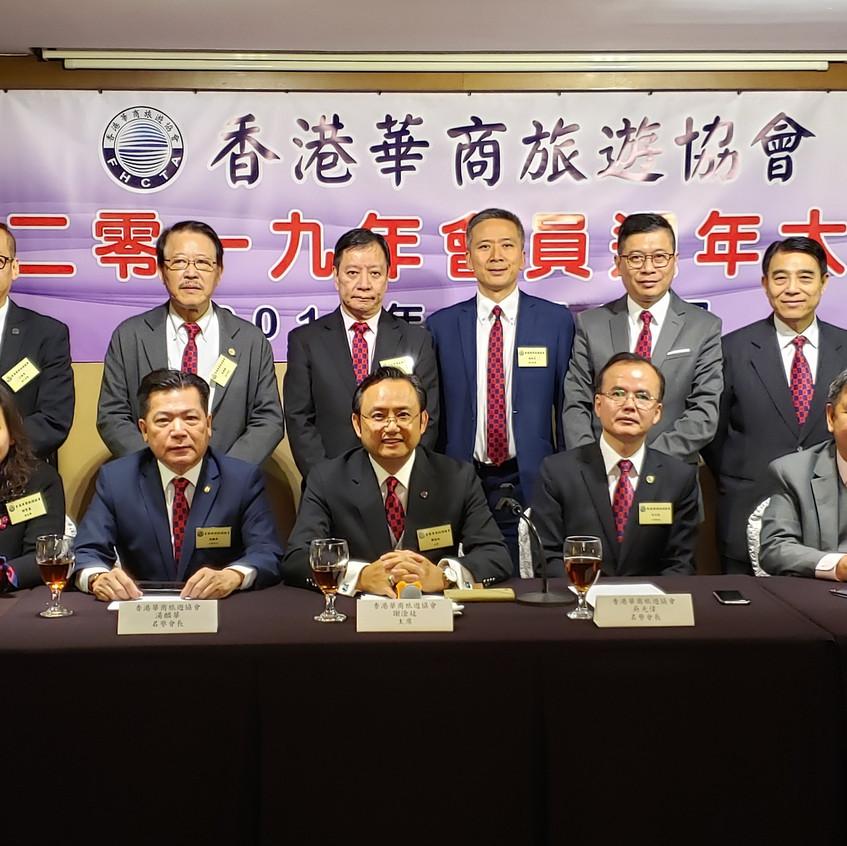 2019-12-17 2019年會員週年大會AGM_01