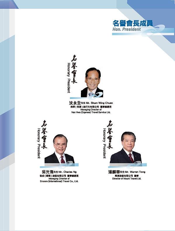 2019華商會刊-內文 19.jpg