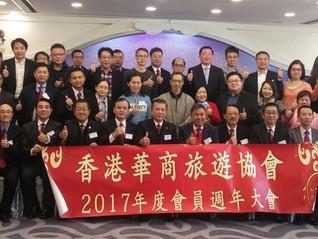2017-12-20 二零一七年度會員週年大會