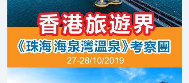 2019-10-27 珠海 海泉灣2天逍遙遊
