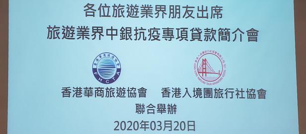 2020-3-20 旅遊業界中銀抗瘟專項貸款簡介會