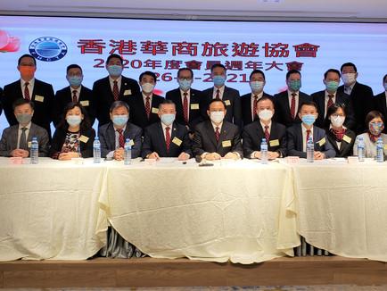 2021-03-26 2020年度會員週年大會AGM