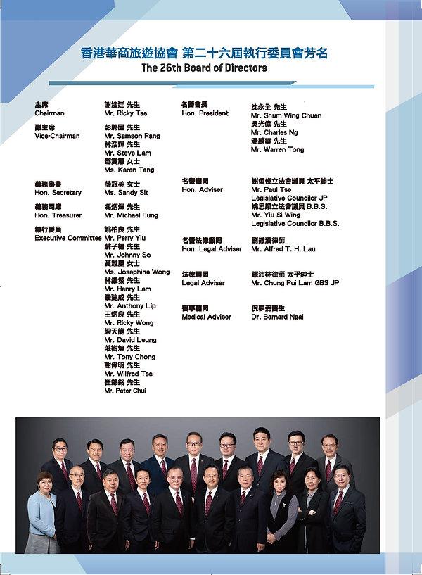 2019華商會刊-內文 20.jpg