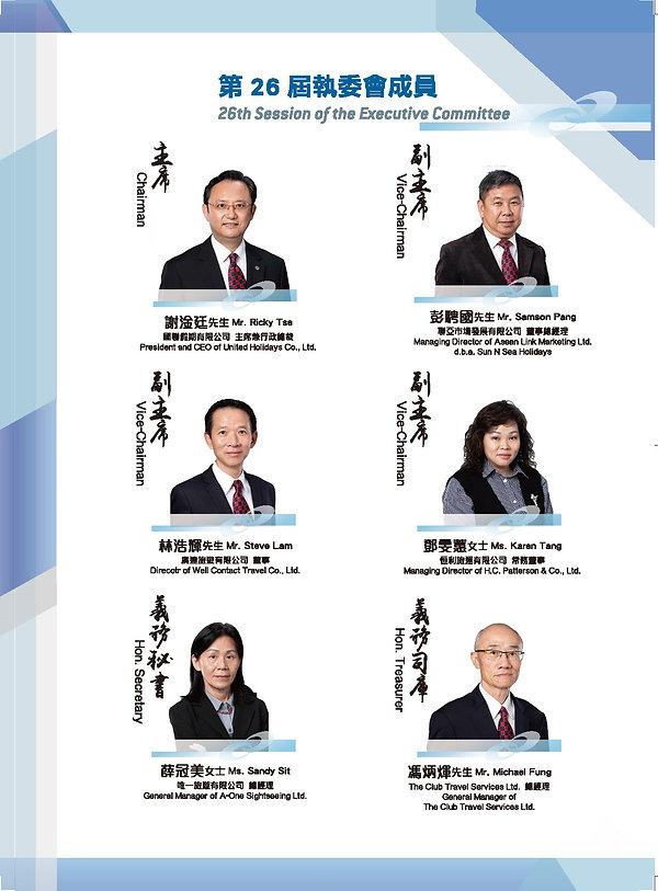 2019華商會刊-內文 17.jpg