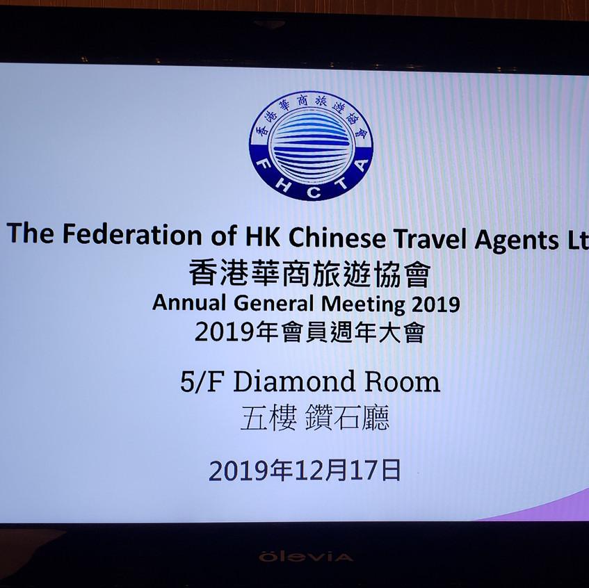 2019-12-17 2019年會員週年大會AGM_02
