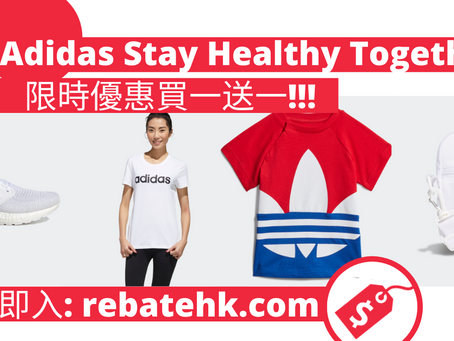 【運動潮物】Adidas Stay Healthy Together限時優惠買一送一!香港免運費直送到家!(男女童裝都有)