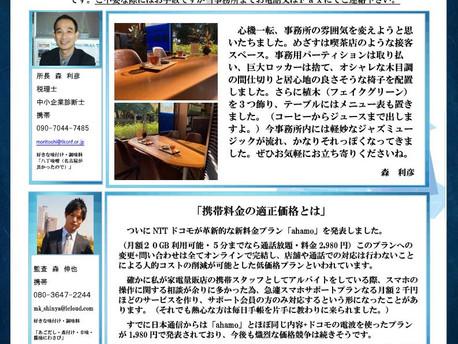News Letter 1月号