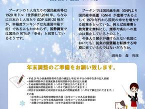 「国民総幸福量」 12月号
