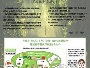 「石弘光氏逝く」 10月号