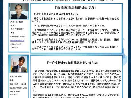News Letter 5月号