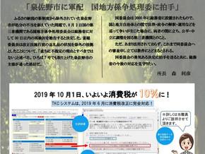 「泉佐野市に軍配 国地方係争処理委に拍手」 10月号