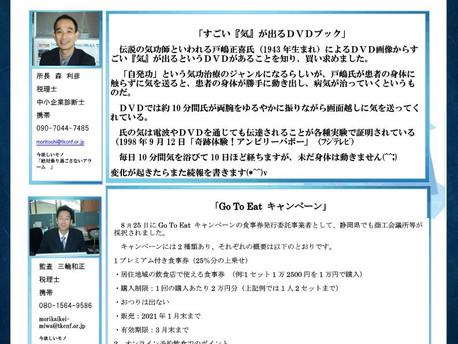 News Letter 10月