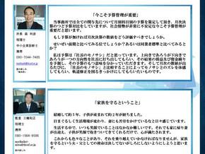 News Letter9月号