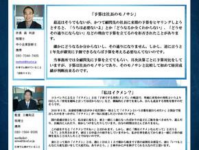 News Letter 3月号