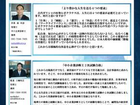 News Letter 4月号
