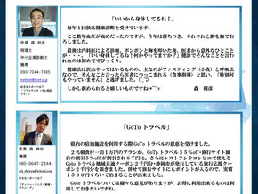 News Letter 12月号
